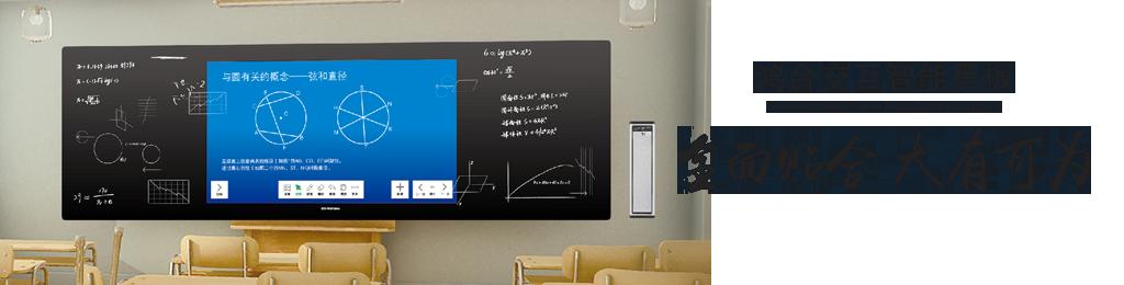 鸿合智能交互黑板全贴合技术介绍